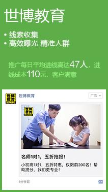 柳州朋友圈广告案例5