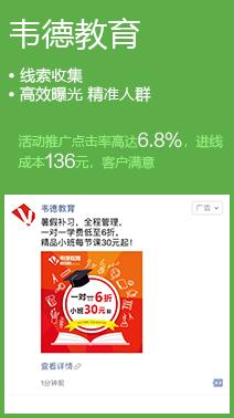 柳州朋友圈广告案例6