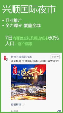 柳州朋友圈广告案例7
