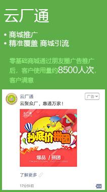 柳州朋友圈广告案例8