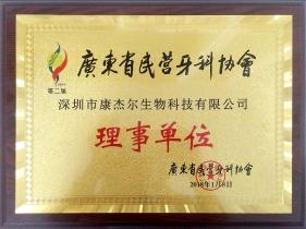 广东省民营牙科协会