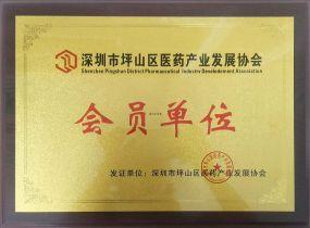 生物医药产业发展协会