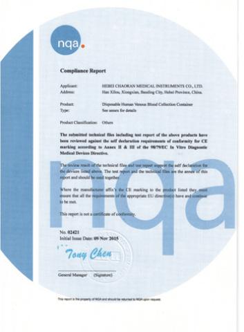 NQA认证