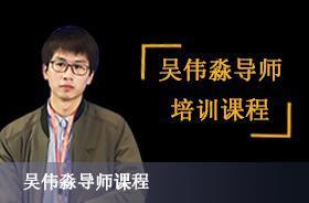吴伟淼导师线下课程培训