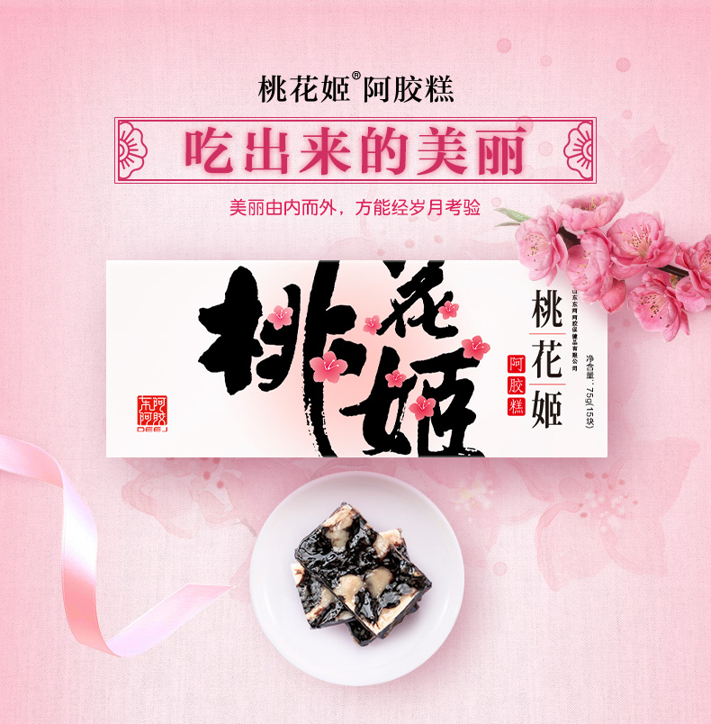 要美丽您可以吃桃花姬亚博体育官网贵宾登录糕  40g装 210g/盒300g/盒、桃花姬 吃出来的美丽