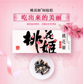 要美丽您可以吃桃花姬阿胶糕  40g装 210g/盒300g/盒、桃花姬 吃出来的美丽