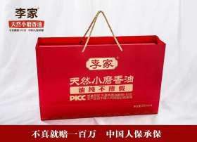李家天小磨香油本地白芝麻香油礼盒250ML*4礼盒企业团购单位福利厂家直发