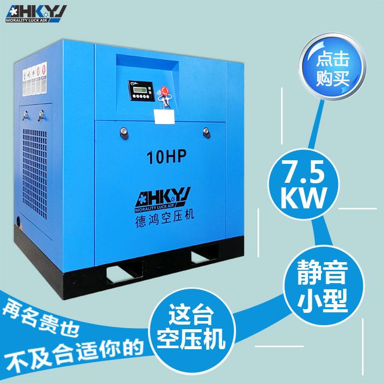 德鸿7.5KW 10HP DH-10A螺杆式空压机 节能空压机