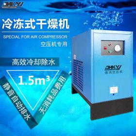惠州厂家批发DH-10AC冷冻式干燥机     空压机后处理设备    冷干机