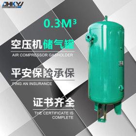 厂家批发空压机储气罐 0.3立方空压机储气筒 空压机后处理设备