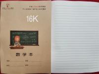 16K护眼系列 (数学本)