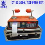 DT-20动弹仪