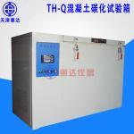 混凝土碳化试验箱TH-Q