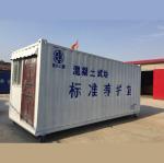 移动养护室(全新焊接)