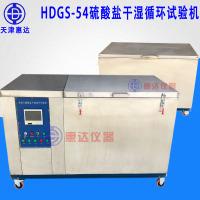 HDGS-54硫酸盐干湿循环试验机