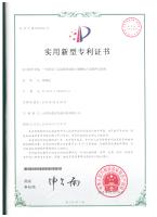 混凝土硫酸盐干湿循环试验机专利证书