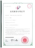混凝土徐变仪专利证书