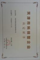 天津市科技型企业认证证书