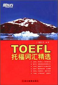新东方 TOEFL托福词汇精选 易记高效实用严谨 张红岩著