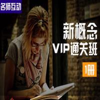 【名师互动】新概念VIP通关班 1册-新东方在线