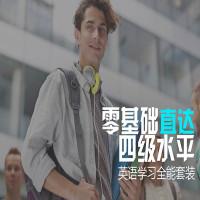 【零基础直达四级水平】 英语学习全能套装-新东方在线