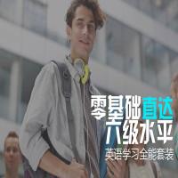 【零基础直达六级水平】 英语学习全能套装-新东方在线