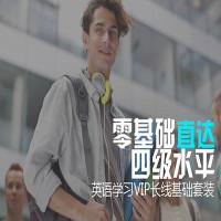 【零基础直达四级水平】英语学习VIP长线基础套装-新东方在线