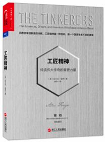 【批发】工匠精神 缔造伟大传奇的重要力量 [The Tinkerers: The Amateurs, DIYers, and Inventors] 中共湖北省委蒋&