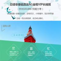 日语零基础直达N1全程VIP长线班(针对2018年7月考试)