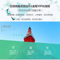 日语低起点直达N1全程VIP长线班(针对2018年7月考试)