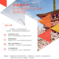 日语零基础直达N1全程VIP长线班(针对2018年12月考试)