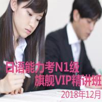 日语能力考N1旗舰VIP精讲班(针对2018年12月考试)