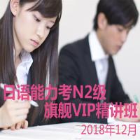 日语能力考N2旗舰VIP精讲班(针对2018年12月考试)