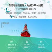 日语能力考N3旗舰VIP精讲班(针对2017年12月考试)