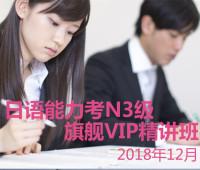 日语能力考N3旗舰VIP精讲班(针对2018年12月考试)