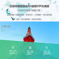 日语零基础直达N4全程VIP精讲班(针对2018年7月考试)