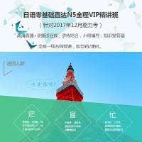 日语零基础直达N5全程VIP精讲班(针对2017年12月考试)