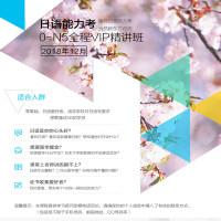 日语零基础直达N5全程VIP精讲班(针对2018年12月考试)