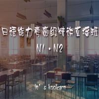 日语能力考高级精讲直播班(N1·N2)