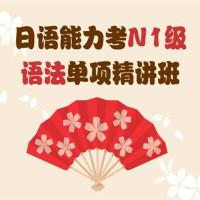 日语N1语法单项精讲班