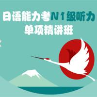 日语能力考N1听力单项精讲班