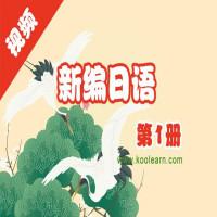 新编日语第一册精讲