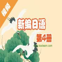 新编日语第四册精讲