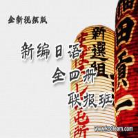 新编日语全四册联报班