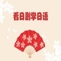 看日剧学日语第二弹
