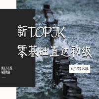 【名师直播】2017年10月TOPIK零基础直达初级旗舰VIP全程班