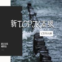 【名师直播】2017年10月TOPIK高级旗舰VIP全程班