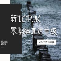 【名师直播】2018年4月TOPIK零基础直达中级旗舰VIP全程班