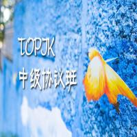 2017年10月TOPIK中级金牌协议班【免费重读】