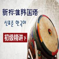 【名师全程直播】新标准韩国语初级下册(TOPIK初级水平)